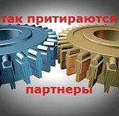 бизнесе с партнером_притирка_партнеров