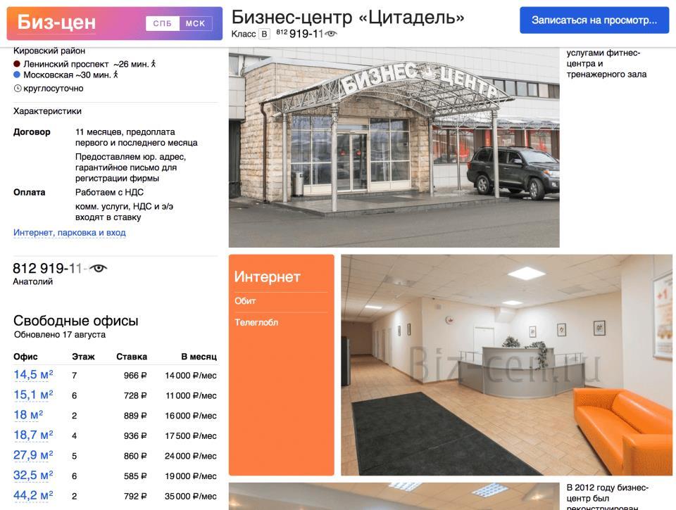 Стоимость аренды в петербургском офисном центре класса В на «Биз-цен»