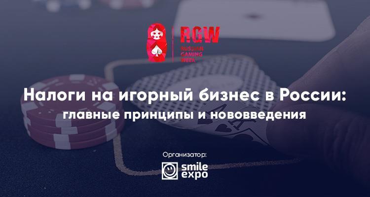 Налоги на игорный бизнес в России: главные принципы и нововведения