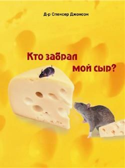 whomovedmycheese