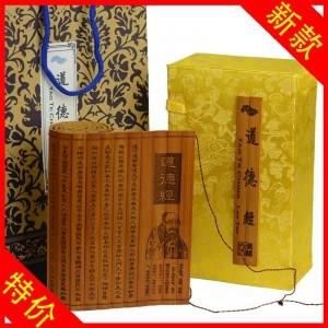 Tao-Te-Ching-Unique-box-bamboo-book-slip-double-faced-English-Chinese-business-gift