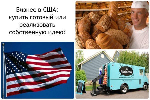 Открыть бизнес в США