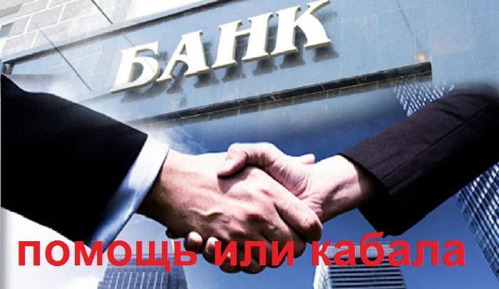 выгода от кредита_помощь_или_кабала
