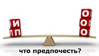 ИП или ООО_что_предпочесть