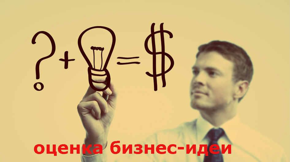 оценка_бизнес-идеи