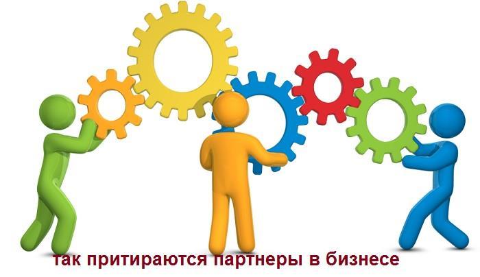 партнерство_притирка_партнеров