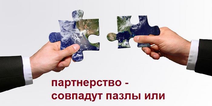 партнерство_совпадут_или_нет_пазлы