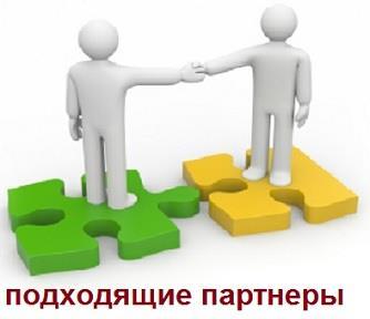 партнерство_подходящие_партнеры