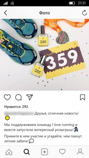 бизнес в Instagram: конкурс