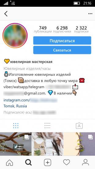 бизнес в Instagram: шапка профиля