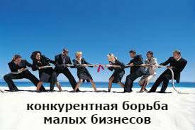 Преимущества малого бизнеса-конкурентная_борьба_малых_бизнесов