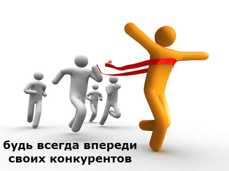 Преимущества малого бизнеса_будь_всегда_впереди_своих_конкурентов