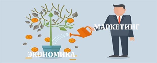 роль маркетинга в экономике