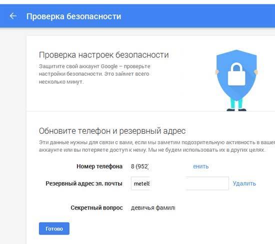 Безопасность Gmail
