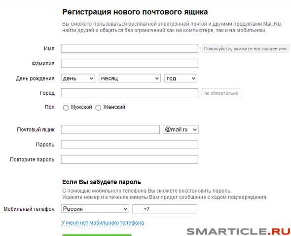 Регистрация нового почтового ящика