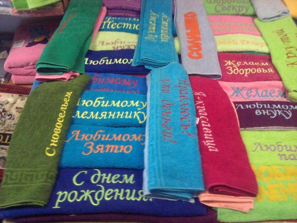 Полотенца с надписями
