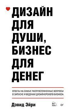 Дэвид Эйри «Дизайн для души, бизнес для денег»