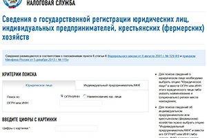 Проверь себя и контрагента на сайте налог.ру