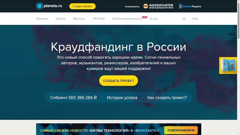 Сайт Planeta.ru