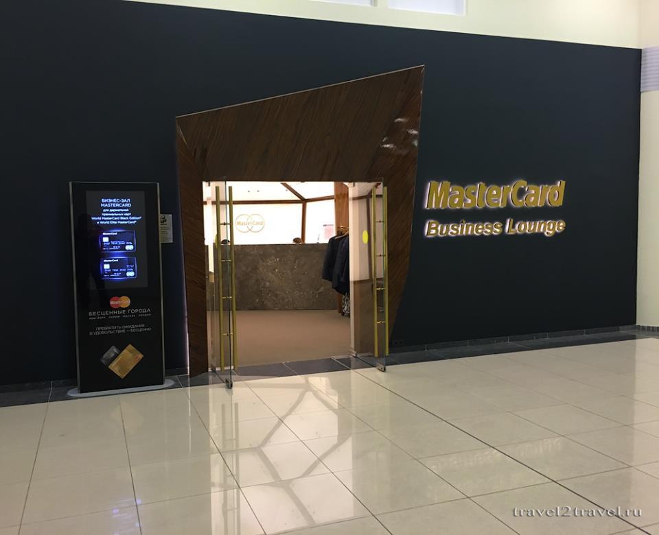 Бизнес-зал Mastercard Шереметьево