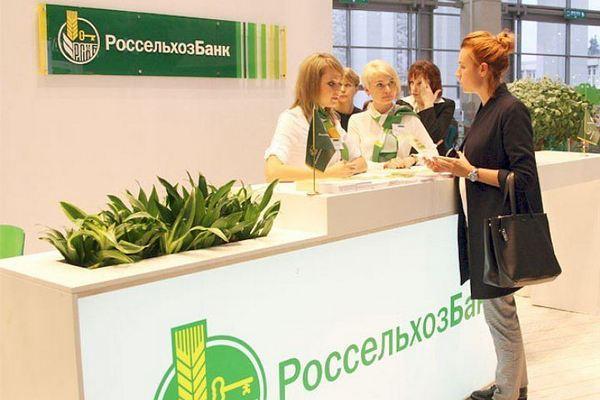 Получение микрокредита от Россельхозбанка