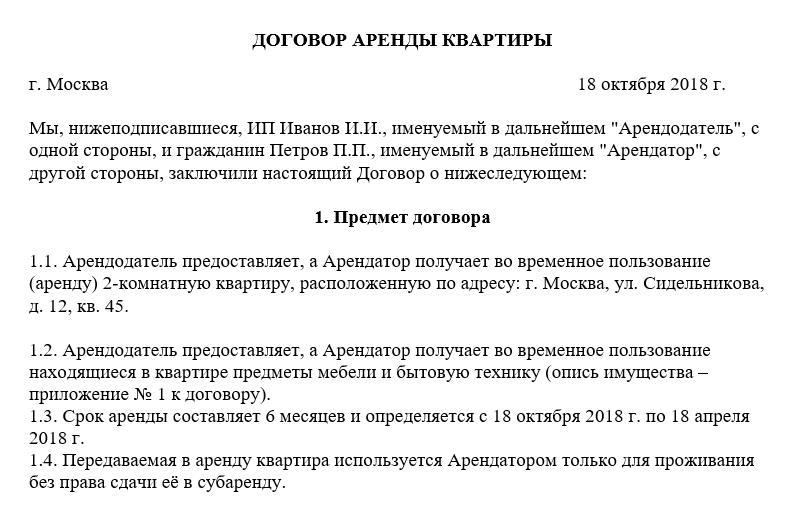 Образец договора аренды квартиры от ИП