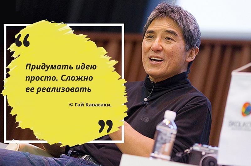 Гай Кавасаки