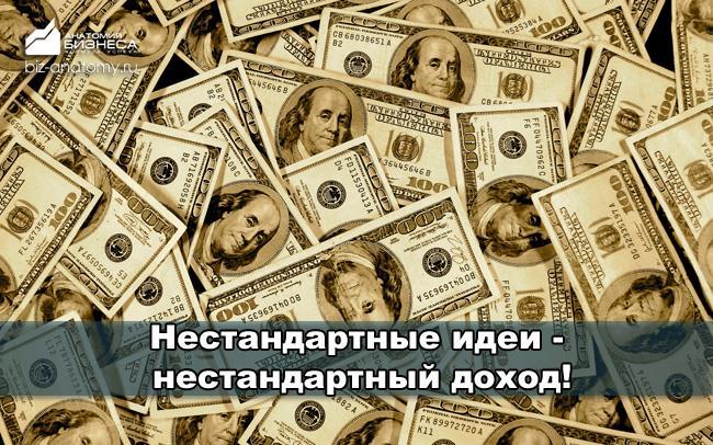 kak-zarabotat-100-000-v-mesyac-21
