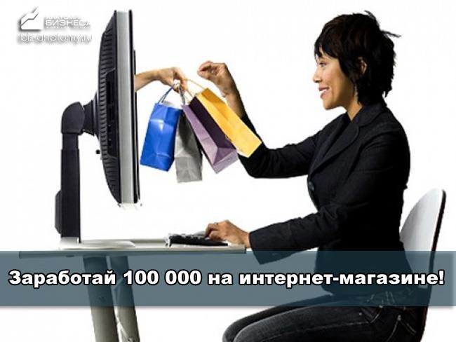 kak-zarabotat-100-000-v-mesyac-81