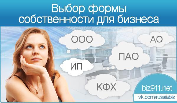 выбор формы собственности для бизнеса