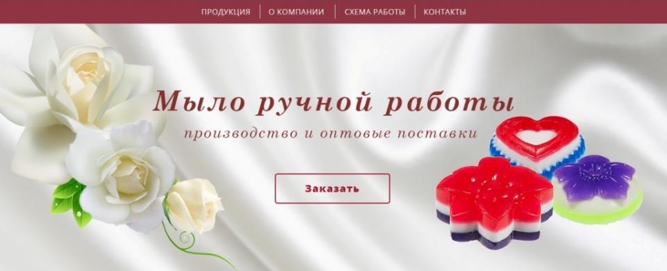 Образец дизайна сайта для производства мыла ручной работы