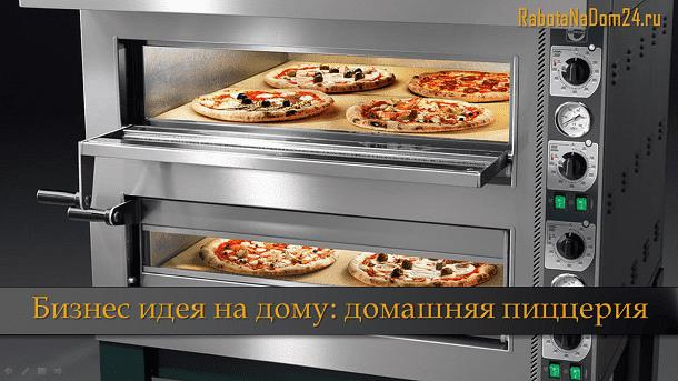 Пицца на дому бизнес