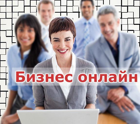 Бизнес онлайн с высоким пассивным доходом