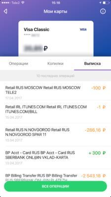 В мобильной версии Сбербанка Онлайн нет возможности распечатать или сохранить выписку по карточке