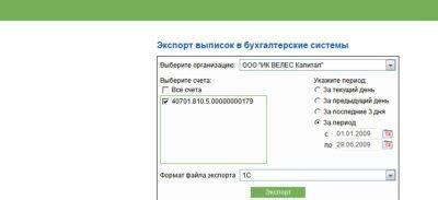 Если выписка нужная для использования в других программах (например, 1С Бухгалтерия), то ее можно легко экспортировать