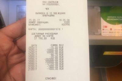 Обратите внимание, мини-выписка по карте, полученная в банкомате, не содержит сведений о том, где была потрачена указанная сумма или с какого счета зачислена