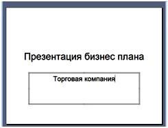 PowerPoint-zagolovok-slajda