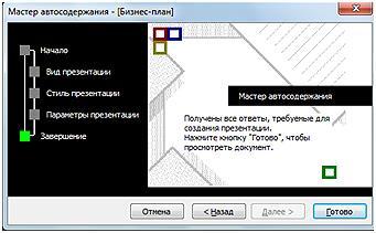PowerPoint-master-avtosoderzhanija-gotovo