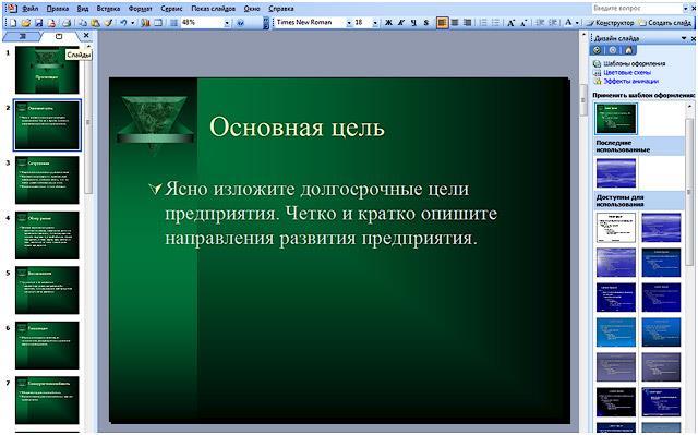 PowerPoint-redaktirovanie-slajdov