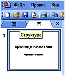 PowerPoint-struktura