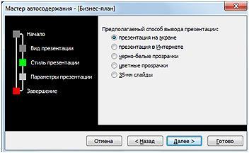 PowerPoint-master-avtosoderzhanija-sposob-vyvoda