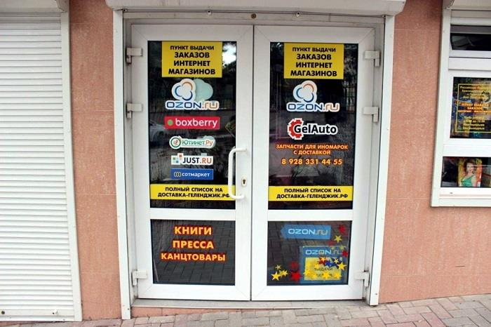 Пункт выдачи заказов интернет магазинов