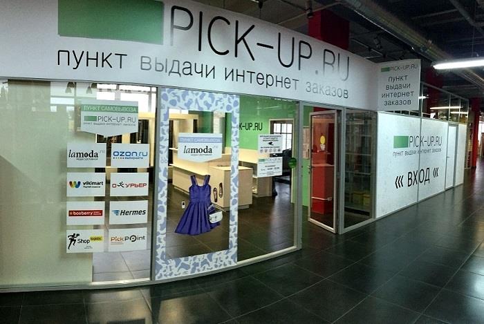 Пункт выдачи заказов интернет магазинов Pick-up.ru