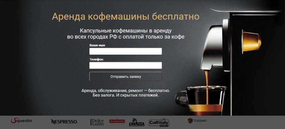 аренда капсульной кофемашины