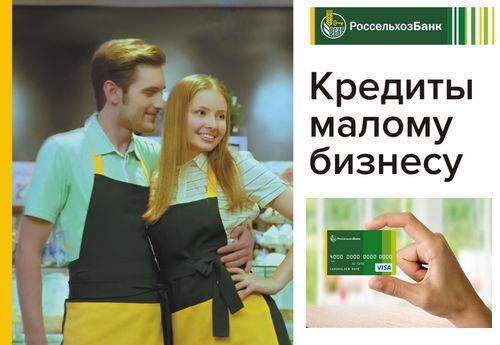 кредитование малого бизнеса россельхозбанк