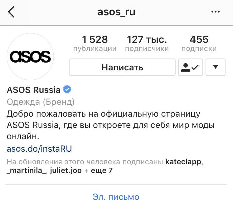 Пример описания бизнес аккаунта Инстаграм Asos