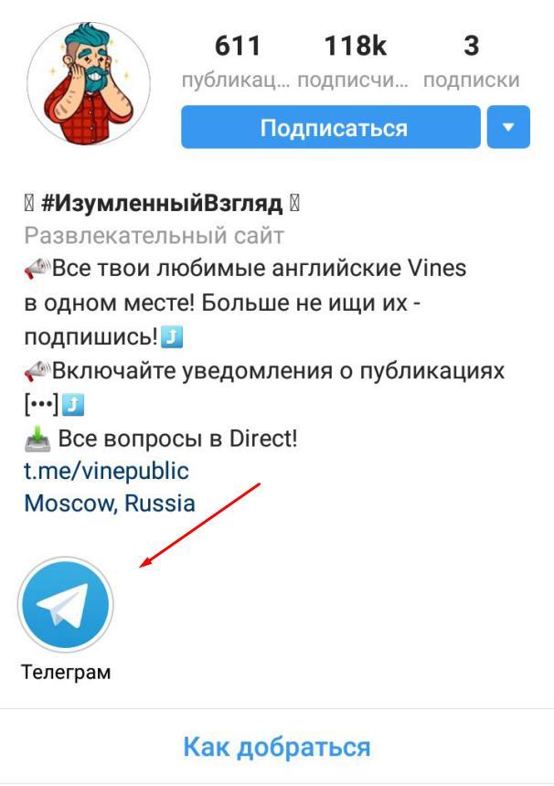 Возможность добавить в описание профиля в Инстаграме больше ссылок