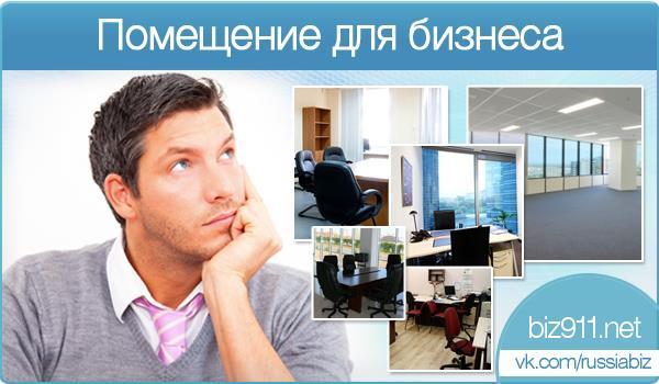 помещение для бизнеса