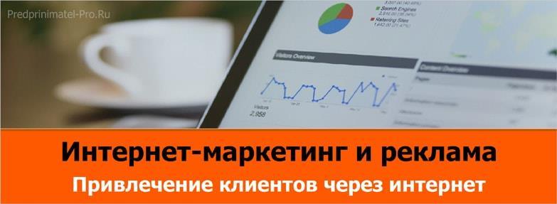 интернет маркетинг и реклама