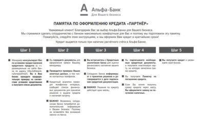 Чтобы процесс оформления кредита малому бизнесу прошел гладко - следуйте рекомендациям Альфа-Банка